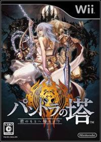 Okładka Pandora's Tower (Wii)