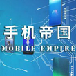 Mobile Empire