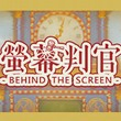 Behind the Screen