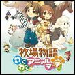 Harvest Moon: Animal Parade (Wii)
