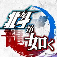 Hokuto ga Gotoku (PS4)