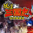 Yo-kai Sangokushi (3DS)