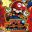 Mario vs. Donkey Kong: Tipping Stars (WiiU)