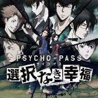 Psycho-Pass: Mandatory Happiness (PSV)