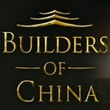 game Builders of China