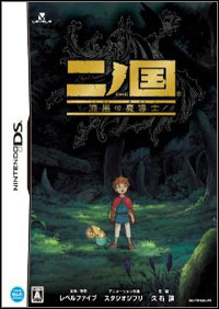 Game Ni No Kuni: Wrath of the White Witch (NDS) cover