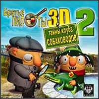 Okładka Pilot Brothers 3D-2: Secrets of the Kennel Club (PC)
