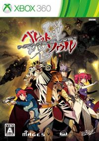 Game Bullet Soul: Infinite Burst (PC) cover