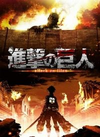 Game Attack on Titan Mobile (iOS) cover