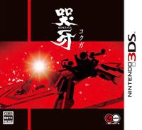 Okładka Kokuga (3DS)