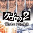game Yakuza Black Panther 2