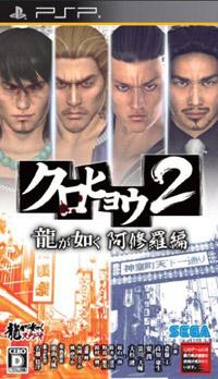 Game Box for Yakuza Black Panther 2 (PSP)