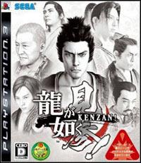 Game Box for Yakuza: Kenzan! (PS3)