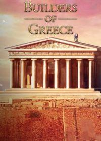 Okładka Builders of Greece (PC)
