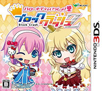 Okładka Hello Kitty & Me! Block Crash Z (3DS)