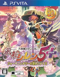 Okładka Shiren The Wanderer: The Tower of Fortune and the Dice of Fate (PSV)