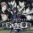 game Psycho-Pass: Mandatory Happiness