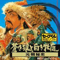 Okładka Aoki Ookami to Shiroki Mejika (PC)