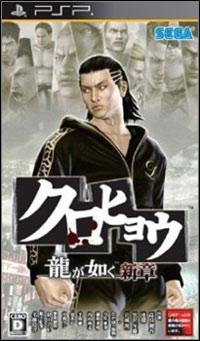 Okładka Kurohyou: Ryu ga Gotoku Shinshou (PSP)