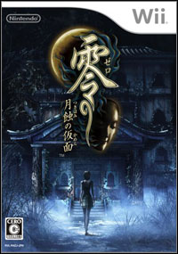 Okładka Fatal Frame: Mask of the Lunar Eclipse (Wii)