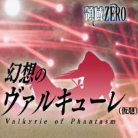 Game Box for Valkyrie of Phantasm (PC)