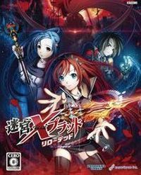 Game Box for Meikyuu Cross Blood: Reloaded (X360)