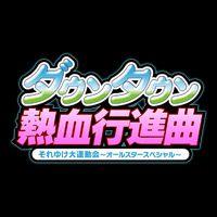 Okładka Downtown Nekketsu Koushinkyoku Soreyuke Daiundoukai: All Star Special (PS3)