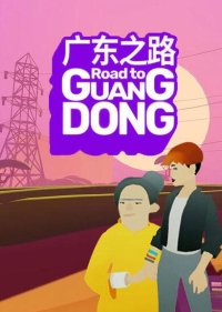 Road to Guangdong cover