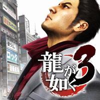 Okładka Yakuza 3 Remastered (PS4)
