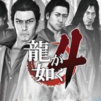 Okładka Yakuza 4 Remastered (PS4)