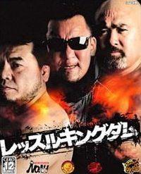 Wrestle Kingdom (X360 cover