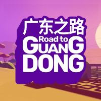 Game Box for Road to Guangdong (PC)