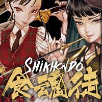 Okładka Shikhondo: Soul Eater (PC)