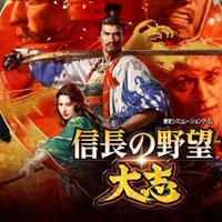 Okładka Nobunaga's Ambition: Taishi (PC)