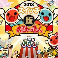 Okładka Taiko no Tatsujin: Drum 'n' Fun! (Switch)