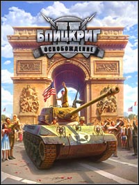Game Box for Blitzkrieg 2: Liberation (PC)
